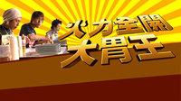 火力全开大胃王 2014