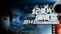 纪录片编辑室 2014