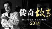 传奇故事 2014