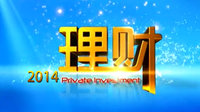 理财 2014
