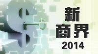 新商界 2014