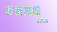 综艺旗舰 2003