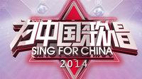 贵州卫视跨年音乐盛典 2014