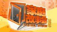 家庭故事会 2010