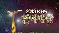 KBS演艺大赏 2013