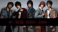 M! 挑选 SS501 2005