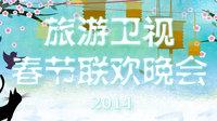 旅游卫视春节联欢晚会 2014