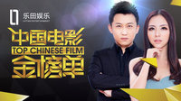 中国电影金榜单