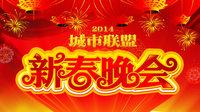 中国城市联盟春节晚会 2014