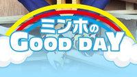 李敏镐ミンホのGood Day
