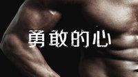 勇敢的心 2014