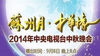 中央电视台中秋晚会 2014