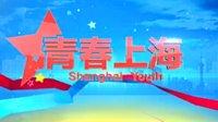 青春上海 2014