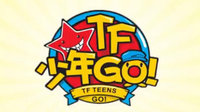 TF少年GO 第二季