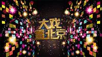 大戏看北京 2015
