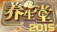养生堂 2015