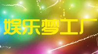 娱乐梦工厂 2015