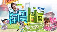 淘最上海 2015