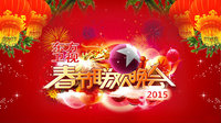 东方卫视春节联欢晚会 2015