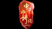 中华好诗词 2016