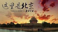 这里是北京 2016
