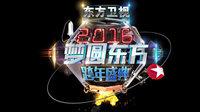 """东方卫视""""梦圆东方""""跨年演唱会 2016"""