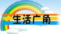 生活广角 2016