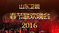 山东卫视春节联欢晚会 2016