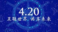420互联世界共享未来 2016