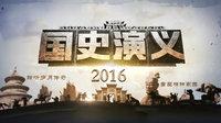 国史演义 2016