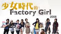 少女时代的Factory Girl 2008