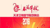 """""""春满华枝""""天津卫视春节联欢晚会 2016"""