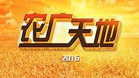 农广天地 2016