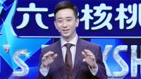 王自健毒舌吐糟中国足球