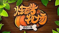 炫酷牧场 2015