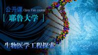 耶鲁大学公开课:生物医学工程探索