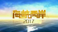 海峡两岸 2017