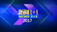 新闻1+1 2017