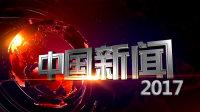 中国新闻 2017