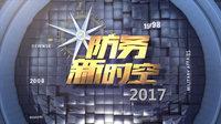 防务新时空 2017