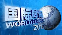 国际时讯 2017