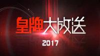 皇牌大放送 2017