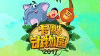 卡酷动物园 2017