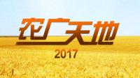 农广天地 2017