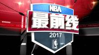NBA最前线 2017