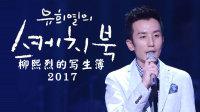 柳熙烈的写生簿 2017