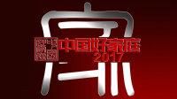 中国好家庭 2017