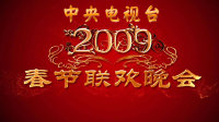 中央电视台春节联欢晚会 2009