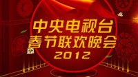 中央电视台春节联欢晚会 2012