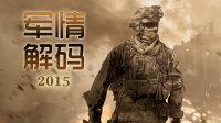 军情解码 2015